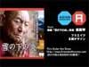 ASIAN FREEDOM 2010/4/2「雪の下の炎」DVD発売 楽真琴監督