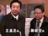 中国民主活動家が語るグーグル中国撤退。ネット検閲とアメリカの法案。