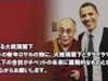 ダライラマ法王とオバマ大統領が会談 アメリカ大使館でフリーチベット